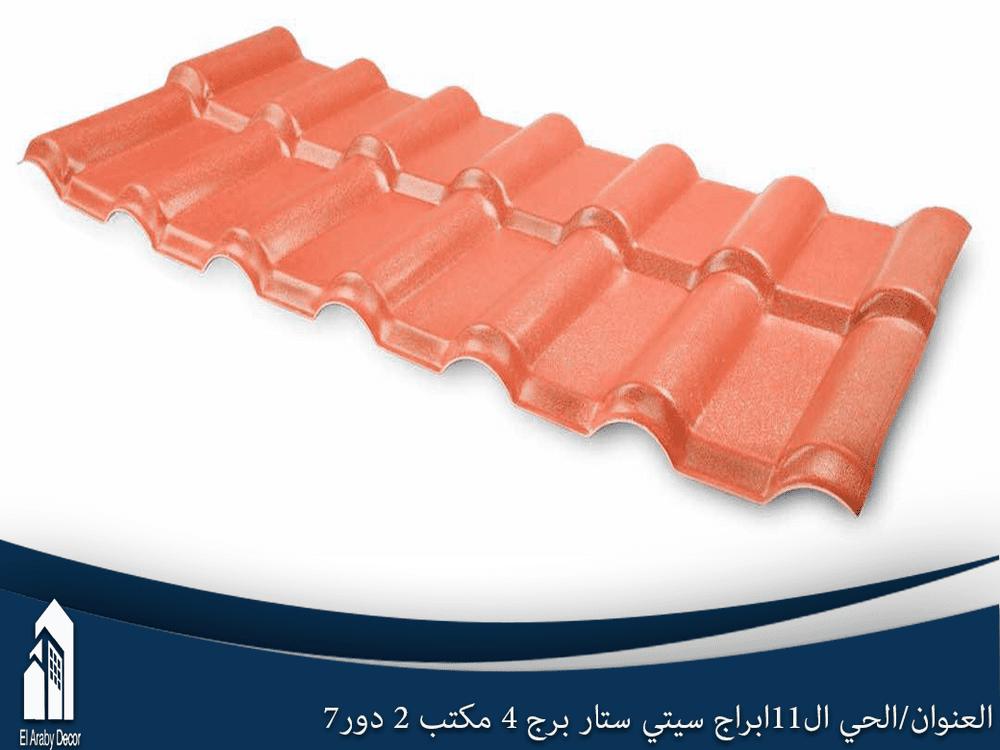 نتيجة بحث الصور عن قرميد بلاستيك في مصر لاسطح المنازل أفضل سعر2021 |01065558585